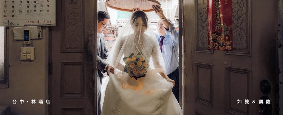 林酒店婚禮,台中林酒店婚禮紀錄