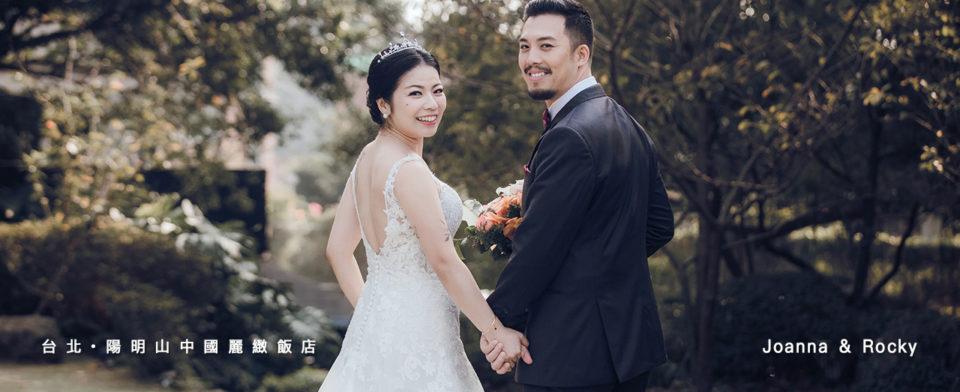 陽明山麗緻飯店婚禮,麗緻飯店婚禮紀錄
