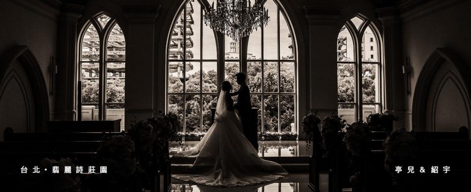 翡麗詩莊園婚禮,翡麗詩婚禮紀錄