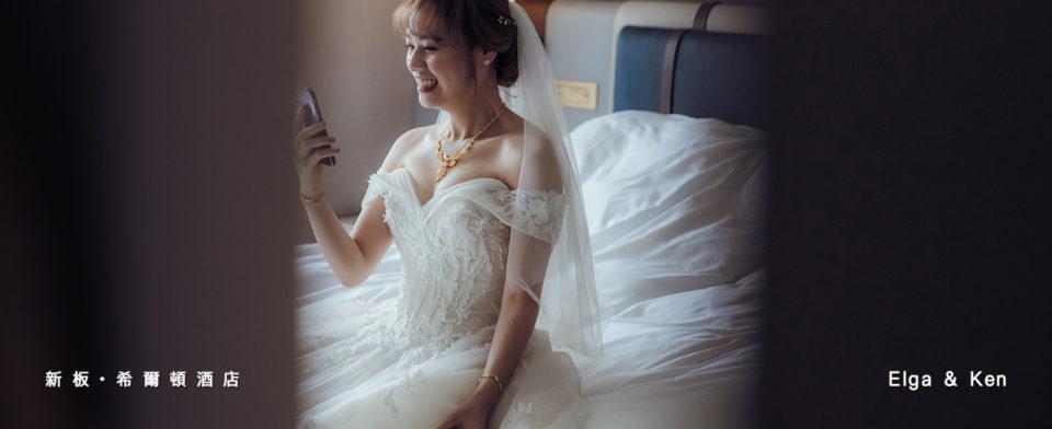 希爾頓酒店婚禮,新板希爾頓婚禮紀錄