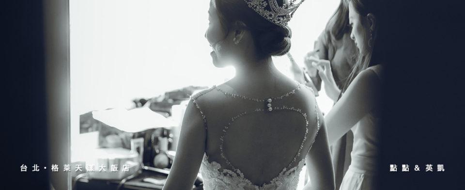 格萊天漾婚禮,格萊天漾婚禮紀錄,凱達大飯店婚禮紀錄