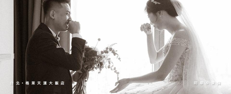 格萊天漾婚禮,格萊天漾婚禮紀錄,凱達大飯店婚禮紀錄,凱達婚攝
