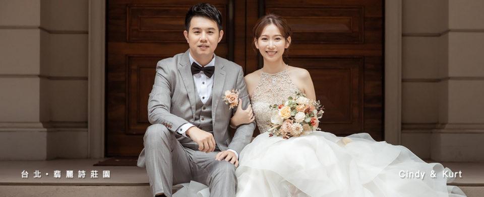 翡麗詩莊園婚攝,翡麗詩婚禮紀錄,台北翡麗詩婚攝