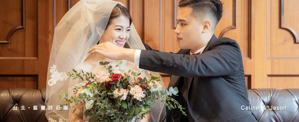 翡麗詩莊園婚攝,翡麗詩婚禮紀錄,台北翡麗詩婚攝,西華飯店婚攝,台北西華婚禮紀錄