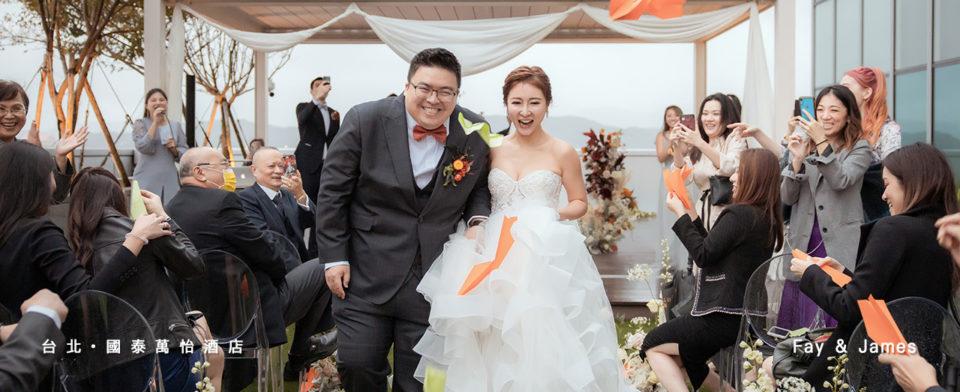 國泰萬怡酒店婚攝,萬怡酒店婚禮紀錄,台北萬怡酒店婚攝