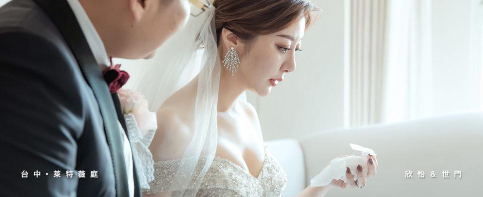 萊特薇庭婚攝,萊特薇庭婚禮紀錄,台中萊特薇庭婚攝
